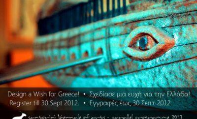 design-greece-en-gr1
