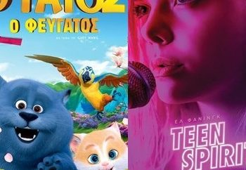 CINEMA-tainies-premieres