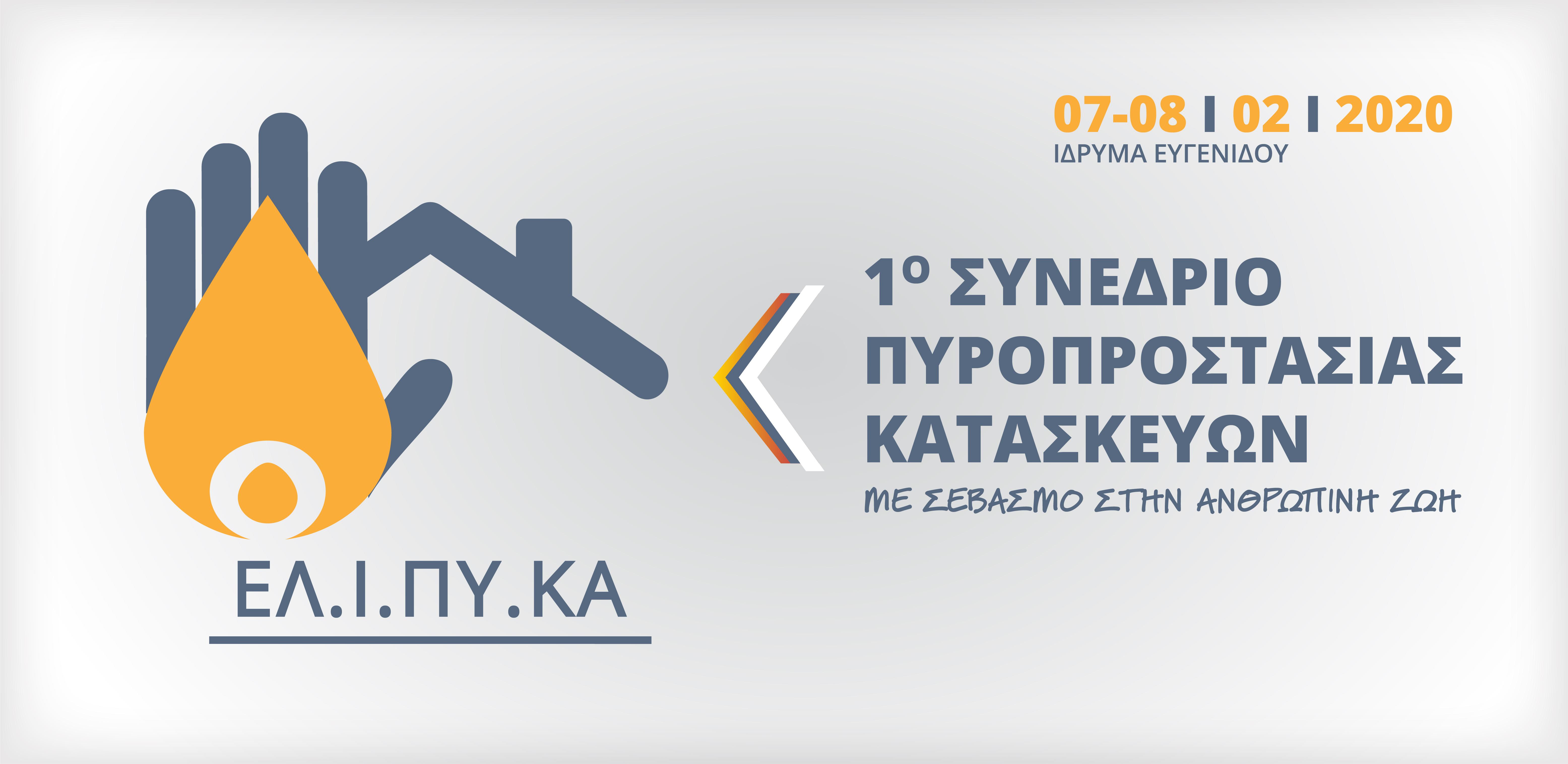 Συνέδριο Πυροπροστασίας Κατασκευών