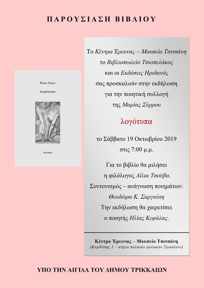 Εκδήλωση της ποιητικής συλλογής «λογότυπα» στο Μουσείο Τσιτσάνη