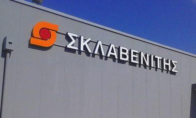 Σκλαβενίτης - caremarket