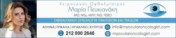 Μαρία Πευκιανάκη Χειρουργός Οφθαλμίατρος