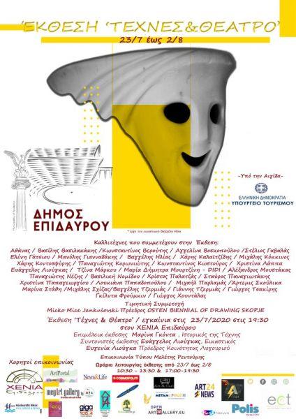 Τέχνες και θέατρο στην Επίδαυρο αφίσα