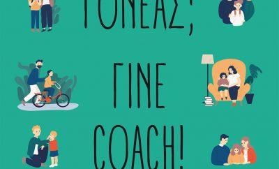 γίνε coach