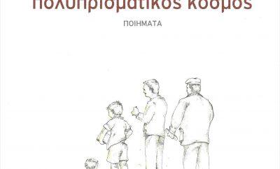 πανουτσόπουλος εξώφυλλο