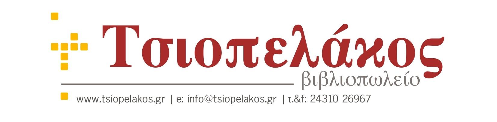 λογότυπο βιβλιοπωλείο Τσιοπελάκος Τρίκαλα Θεσσαλία